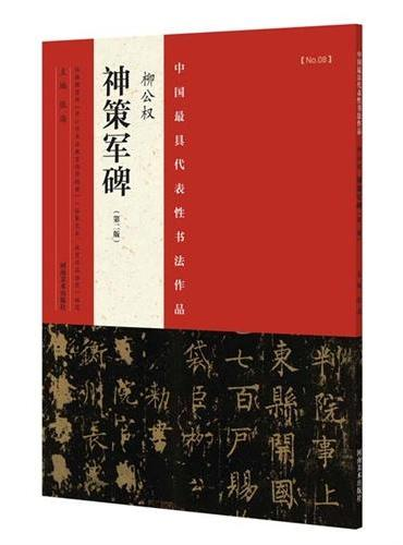 中国最具代表性书法作品 柳公权《神策军碑》(第二版)