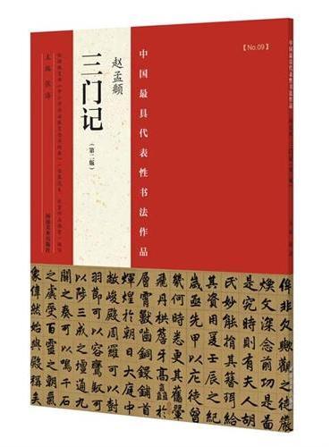 中国最具代表性书法作品 赵孟頫《三门记》(第二版)