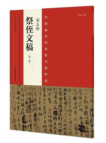 中国最具代表性书法作品 颜真卿《祭侄文稿》(第二版)