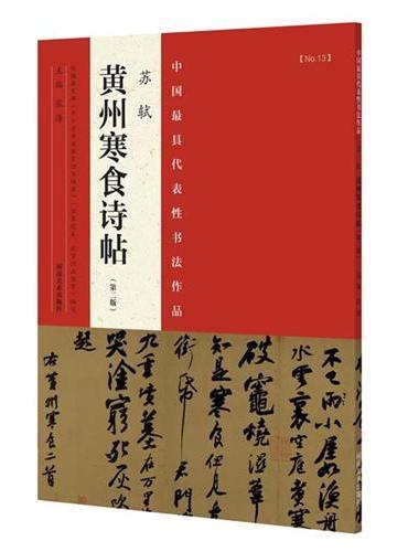 中国最具代表性书法作品 苏轼《黄州寒食诗帖》(第二版)