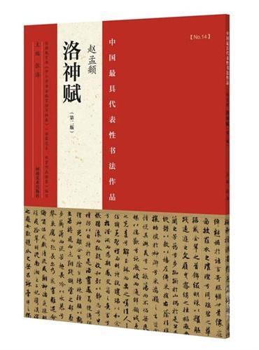 中国最具代表性书法作品 赵孟頫《洛神赋》(第二版)