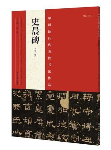 中国最具代表性书法作品 史晨碑(第二版)