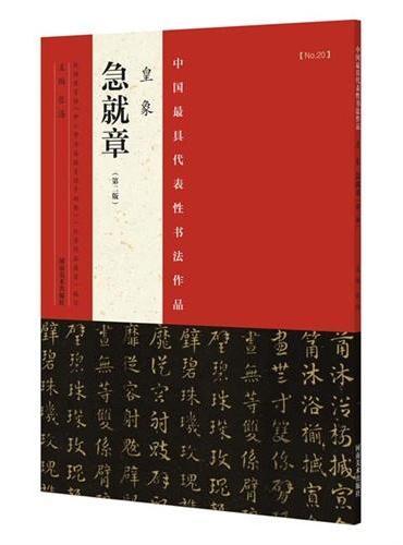 中国最具代表性书法作品 皇象《急就章》(第二版)