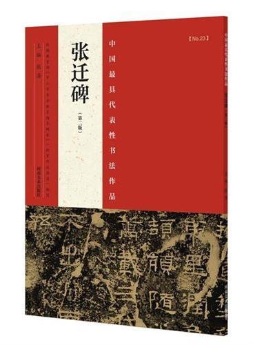 中国最具代表性书法作品 张迁碑(第二版)