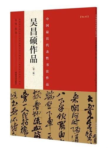 中国最具代表性书法作品 吴昌硕作品(第二版)