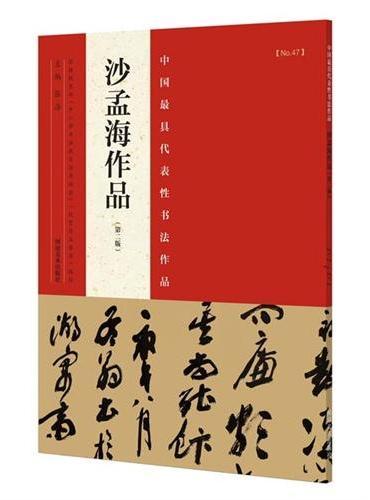 中国最具代表性书法作品 沙孟海作品(第二版)