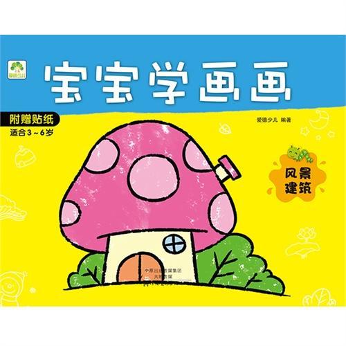爱德少儿 宝宝学画画 风景建筑 涂鸦图画本填色本幼儿童学画本美术画册