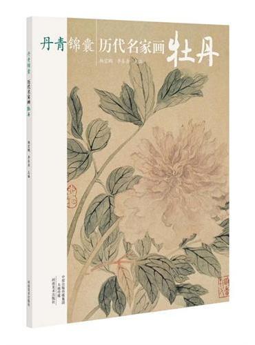 丹青锦囊 历代名家画牡丹