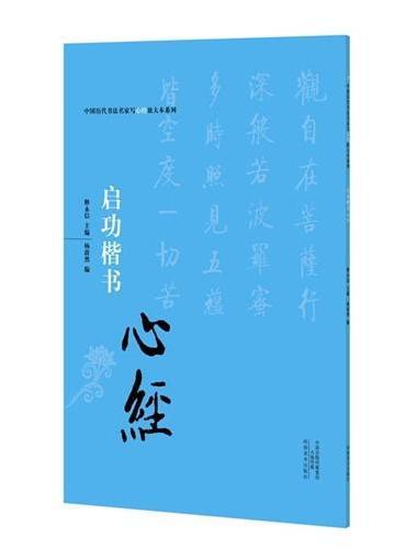 中国历代书法名家写心经放大本系列 启功楷书《心经》