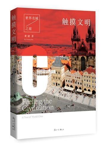 触摸文明——世界名城之旅