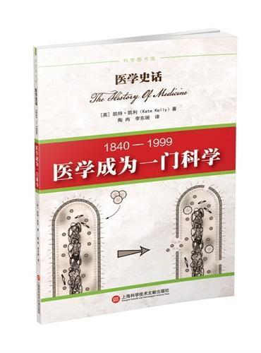 医学史话:医学成为一门科学:1840-1999