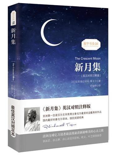 【英汉对照注释版】新月集 泰戈尔经典诗集-清新演绎生命和诗歌-畅销读物美丽诗歌英汉对照双语-振宇书虫