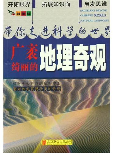 彩图版.带你走进科学的世界--广袤绮丽的地理奇观(四色印刷)
