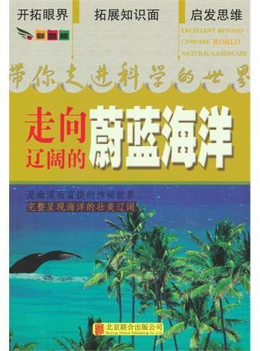 彩图版.带你走进科学的世界--走向辽阔的蔚蓝海洋(四色印刷)