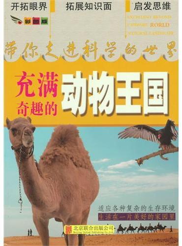 彩图版.带你走进科学的世界--充满奇趣的动物王国(四色印刷)