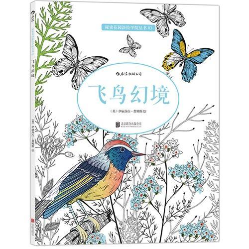 飞鸟幻境:唯美经典涂色书、畅销英美风靡全球、舒缓压力,激活潜在艺术天赋·后浪出版公司