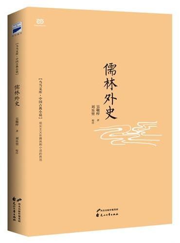 儒林外史(中国古代讽刺文学的高峰,胡适、鲁迅等大家共同推崇,可与薄伽丘、塞万提斯、巴尔扎克、狄更斯等人的作品相提并论。)