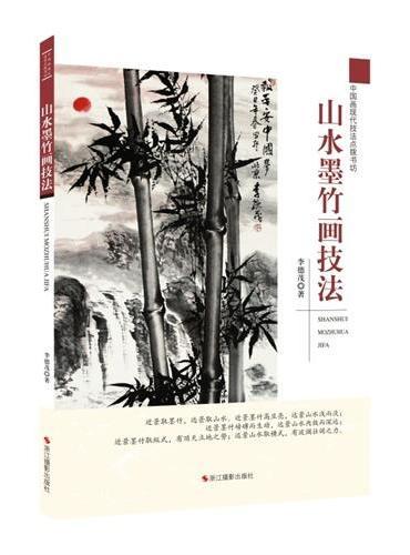 中国画现代技法点拨书坊:山水墨竹画技法