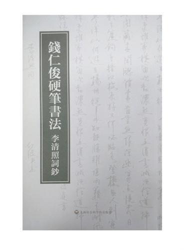 钱仁俊硬笔书法·李清照词钞