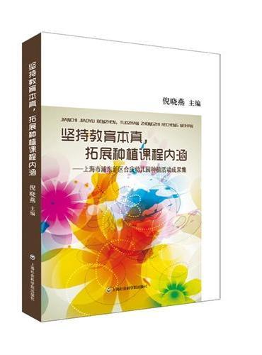 坚持教育本真,拓展种植课程内涵——上海市浦东新区合庆幼儿园种植活动成果集
