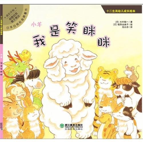十二生肖幼儿成长绘本:小羊:我是笑眯眯