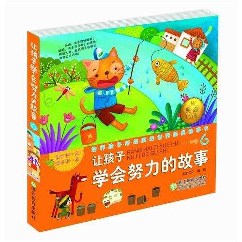 培养孩子好品质的世界经典故事书:让孩子学会努力的故事
