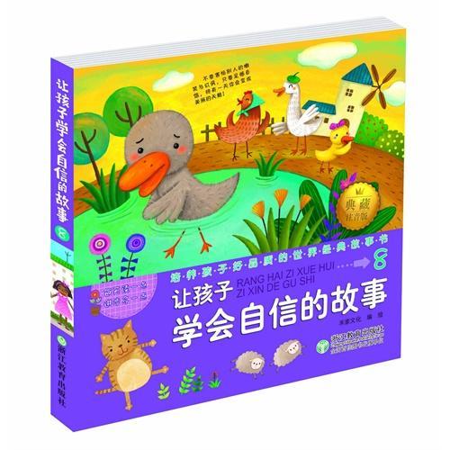 培养孩子好品质的世界经典故事书:让孩子学会自信的故事