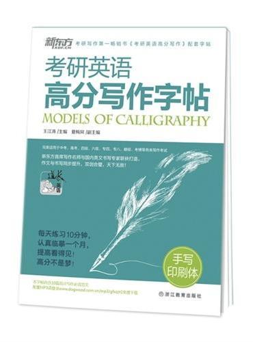 考研英语高分写作字帖:手写印刷体
