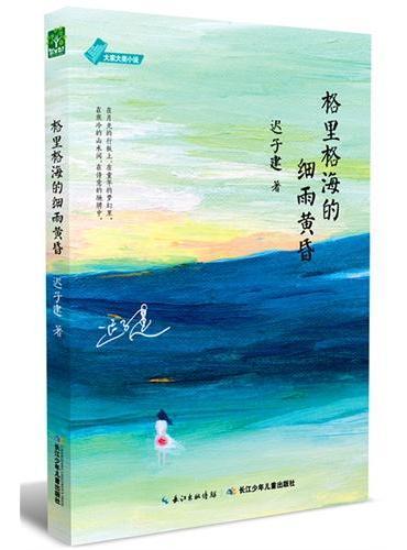 大家大奖小说·格里格海的细雨黄昏