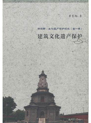 新视野丛书--建筑文化遗产保护