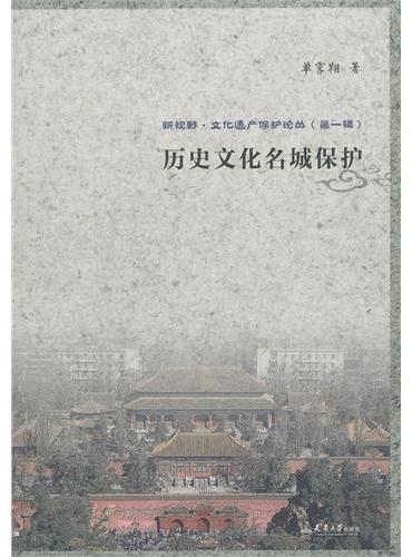 新视野丛书--历史文化名城保护