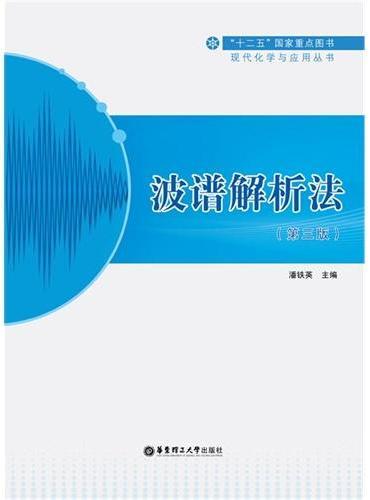 波谱解析法(第三版)