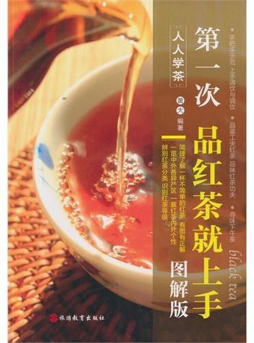 第一次品红茶就上手(图解版)简捷了解一杯不简单的红茶