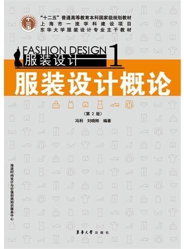 服装设计1:服装设计概论(第2版)