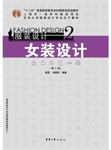 服装设计2:女装设计(第2版)