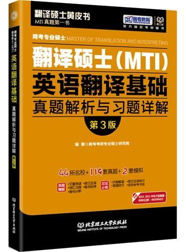 跨考专业硕士翻译硕士(MTI)英语翻译基础真题解析与习题详解 第3版