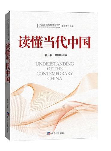 """读懂当代中国(本书是以""""中国道路与传媒""""为主题的论文集)"""