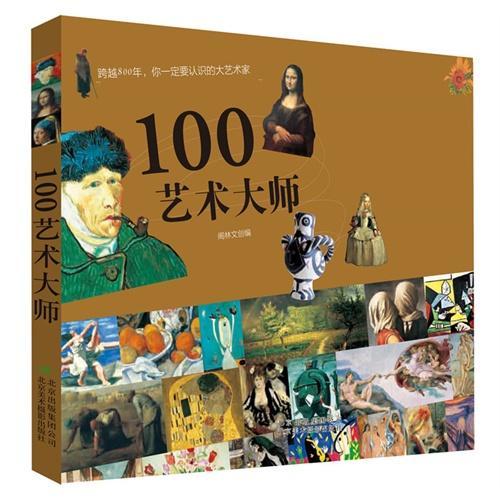 100艺术大师