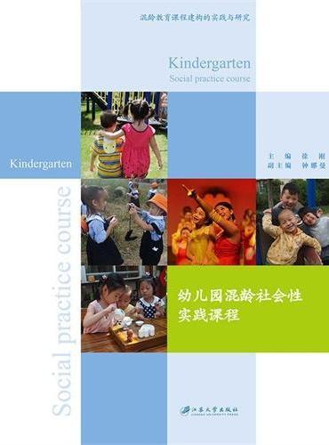 幼儿园混龄社会性实践课程