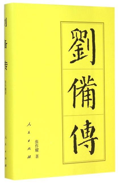 刘备传(精)—历代帝王传记