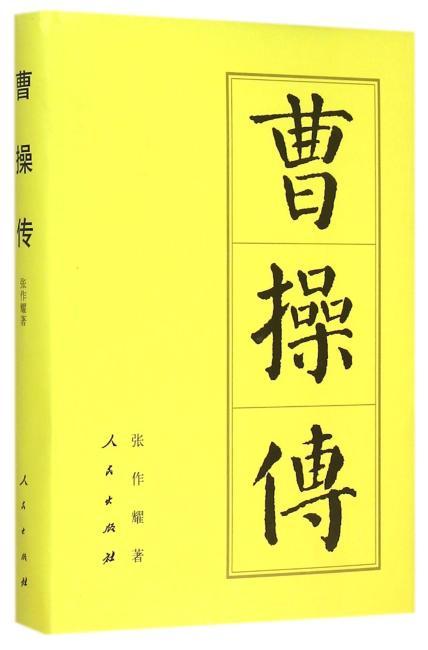 曹操传(精)—历代帝王传记
