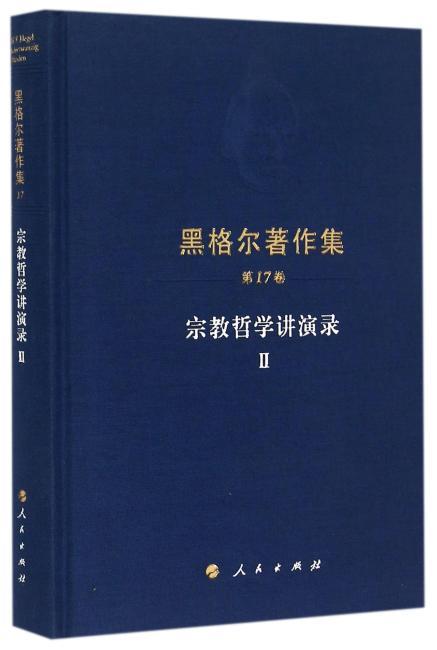 黑格尔著作集(第17卷) 宗教哲学讲演录Ⅱ