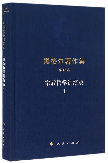 黑格尔著作集(第16卷) 宗教哲学讲演录Ⅰ