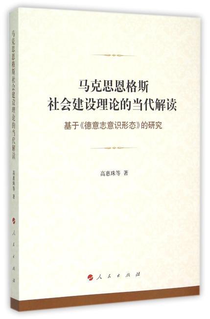 马克思恩格斯社会建设理论的当代解读——基于《德意志意识形态》的研究