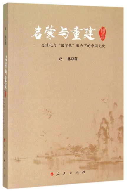 """启蒙与重建——全球化与""""国学热""""张力下的中国文化"""