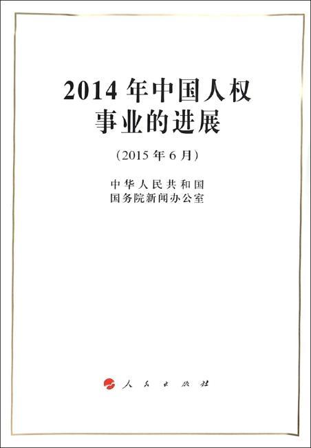 2014年中国人权事业的进展(16开)