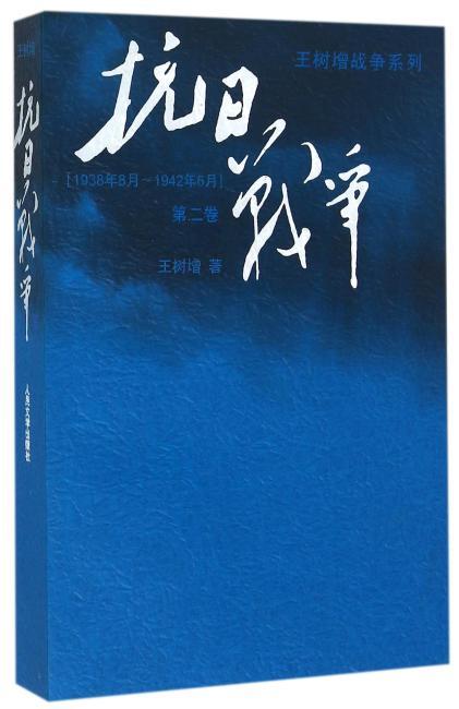 抗日战争 (第二卷) 王树增战争系列作品登顶之作!(共三卷)七十年,第一部属于全民族的《抗日战争》!