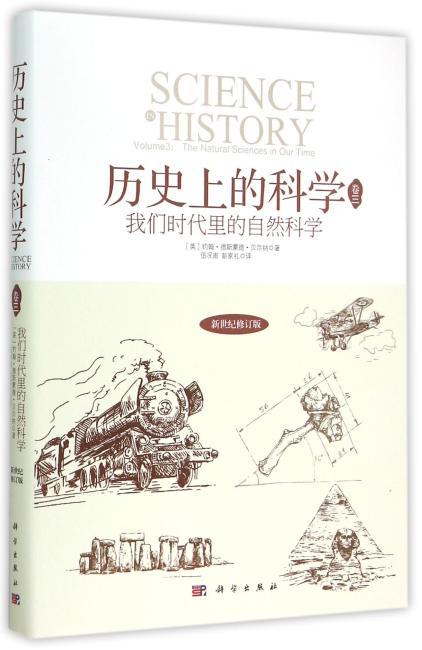 历史上的科学3:我们时代中的自然科学