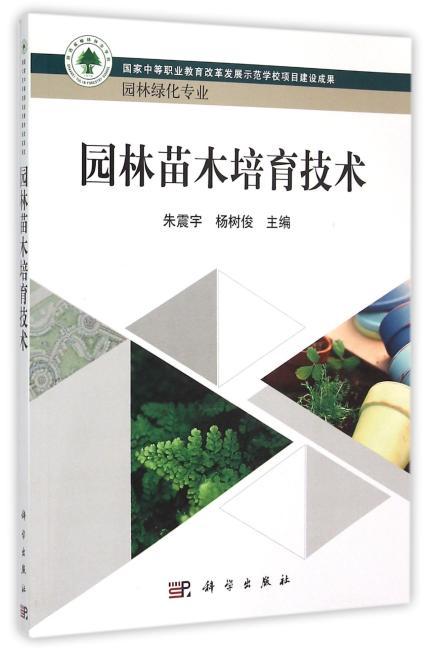 园林苗木培育技术