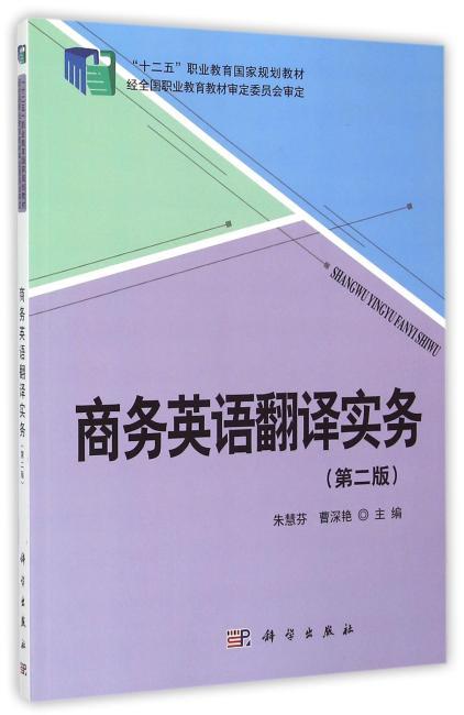 商务英语翻译实务(第二版)